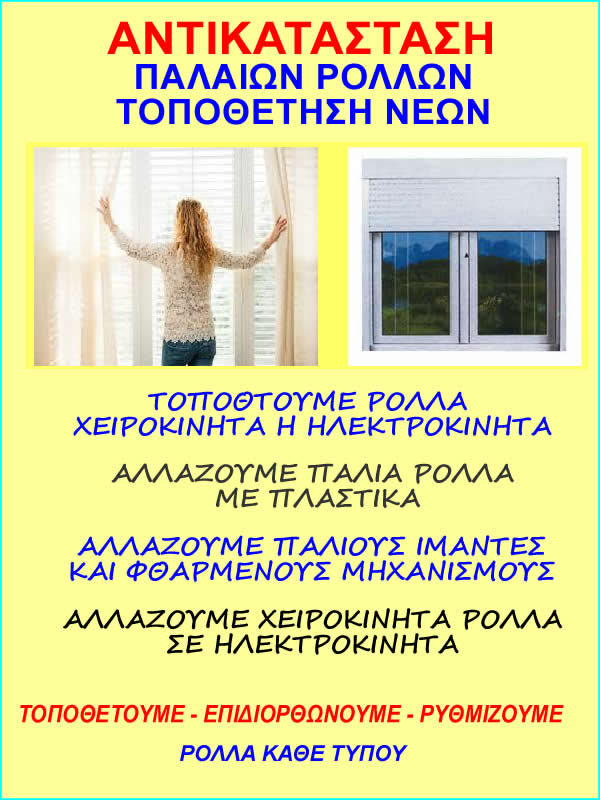 ΡΟΛΑ ΜΕΤΑΞΟΥΡΓΕΙΟ, ΚΟΛΩΝΟΣ, ΚΕΡΑΜΙΚΟΣ