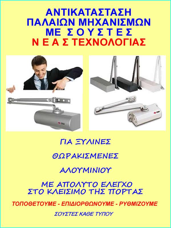 ΚΛΕΙΔΑΡΙΕΣ ΩΜΕΓΑ